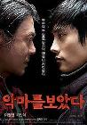 I Saw the Devil (2010) aka Ang-ma-reul bo-at-da